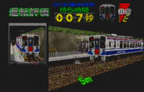 Stopping at the station platform in Densha de Go! 64 for N64