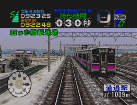 Densha de Go! 64 - one a handful of N64 simulation games released only in Japan