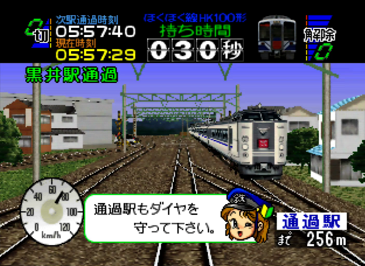Driving the HK100 Train in Densha de Go! 64