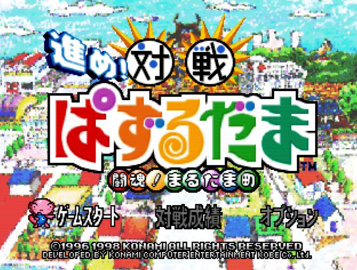 Susume! Taisen Puzzle Dama: Tōkon! Marutama Chō title screen (N64)